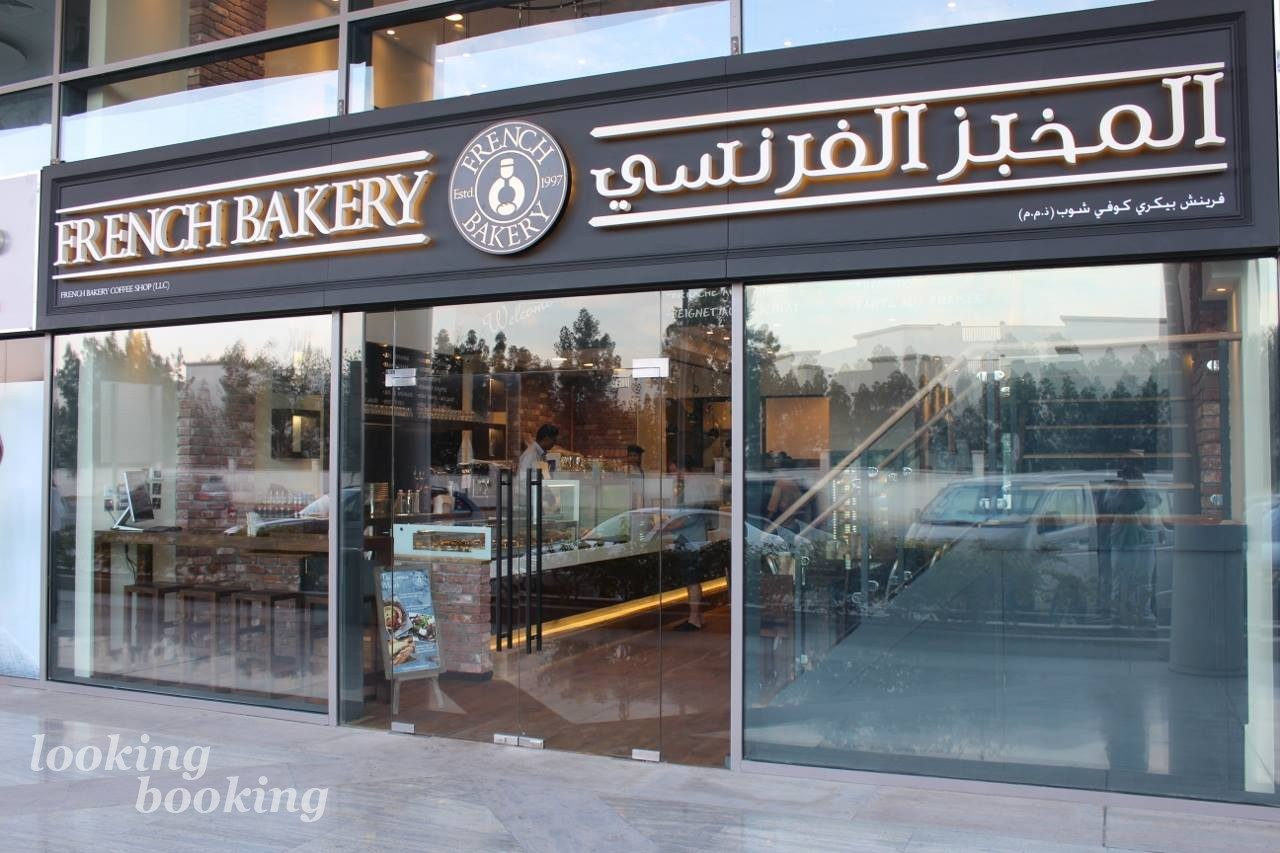 French Bakery (Френч Бэйкери)